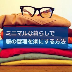 衣替え、まだしてるの? ミニマルな暮らしで服の管理を楽にする方法
