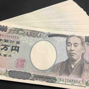 100万円を借りてきました