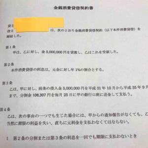 一年前、500万円を借りました。