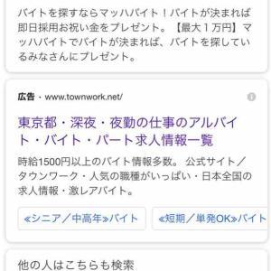 東京×深夜×短期のアルバイト先を探しています