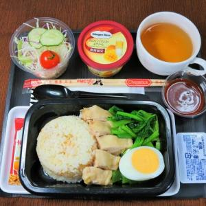 なんちゃって機内食「機内食チャレンジ_438」海南鶏飯2