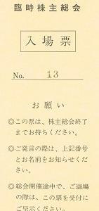 総会屋と社員株主 ~半世紀前の話(3)