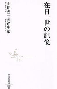 小熊英二・姜尚中「在日一世の記憶」