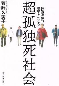 菅野久美子「超孤独死社会」