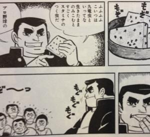 変な健康食品・九龍虫 ~半世紀前の話(7)