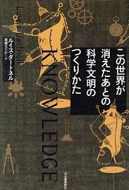 ルイス・ダートネル「この世界が消えたあとの科学文明のつくりかた」(続き)