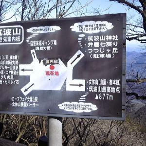 煮込みおでんで温まり、女体山に向かう 男の川再挑戦(後編)