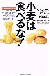 ウイリアム・デイビス「小麦は食べるな!」