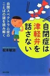 松本敏治「自閉症は津軽弁を話さない」