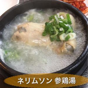 韓国「ネリムソン参鶏湯 明洞店」に行ってきた。韓国最後の夜は薬膳料理を食べて英気を養う