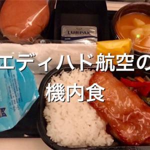 エティハド航空エコノミーの機内食はまずいのか?名古屋✈︎アブダビのドバイ旅行
