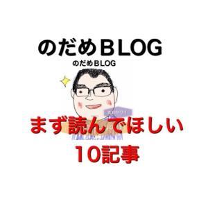 まず最初に読んでほしい10記事を紹介します!【のだめBLOG】