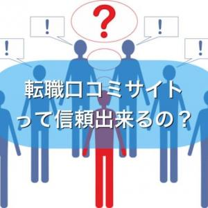 転職の口コミサイト大手4社を徹底比較!信頼できる口コミサイトはどれ?
