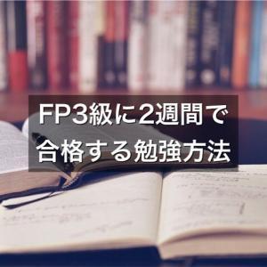 FP3級の難易度は低い!2週間で合格できる勉強方法・おすすめのテキストを紹介