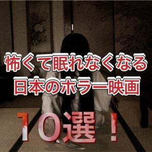 怖くて眠れなくなる日本のホラー映画10選!【Amazonプライムビデオ】