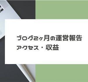 ブログ2ヵ月目のアクセス数・収益を報告!もう少しで月1万円ブロガーに!