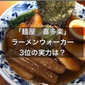 「麺家 喜多楽」ラーメンウォーカー東海版3位!無化調ラーメン最高です