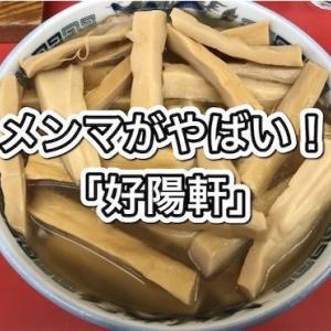 「好陽軒」メンマがヤバイ最高の好来系ラーメン【名古屋ご当地ラーメン】