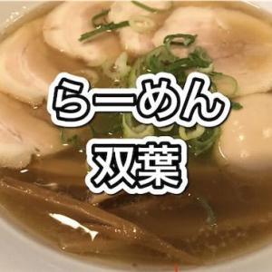 「らーめん双葉」愛知県津島市で好来系ラーメンを食す!【名古屋ご当地ラーメン】