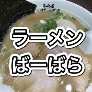 「ラーメン屋ばーばら」愛知県岡崎市の大人気ラーメン