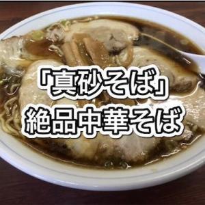 【真砂そば】地元民に愛されてる絶品中華そばを食す!濃厚スープが癖になる