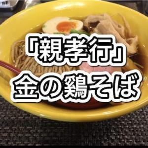 名古屋市中川区「ラーメンファクトリー 親孝行」金の鷄そば生醤油を食す