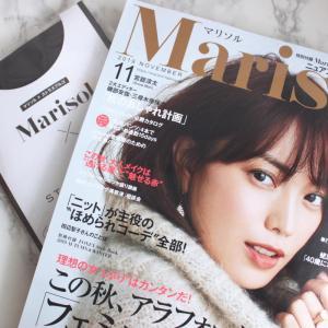 美脚タイツつき!Marisol(マリソル)11月号、本日発売♡
