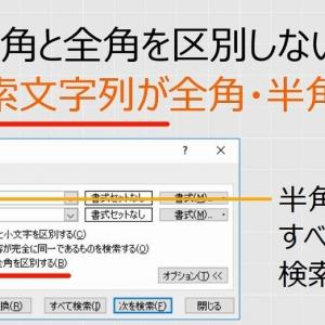 【Excel】文書の表記のゆれを探して、置換を用いて表記を統一する練習