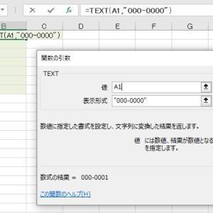 【Excel】TEXT関数で数値を日付や時刻のシリアル値に変換する、日付の変換方法まとめ