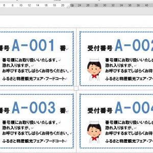Wordで連番を振って印刷する方法、通し番号つきのラベルを印刷する方法【差し込み印刷】