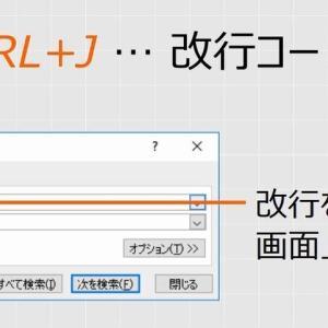 【Excel】セル内改行の応用問題(改行の置換と削除、CHAR関数を使った改行)