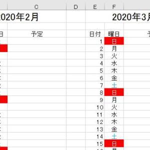【Excel】月間予定表の作り方、日付や曜日を自動で変更して色も変更する