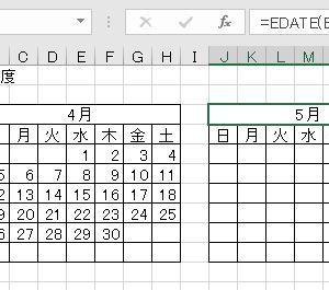 【Excel関数】カレンダー、週間スケジュールの日付を自動で表示する方法