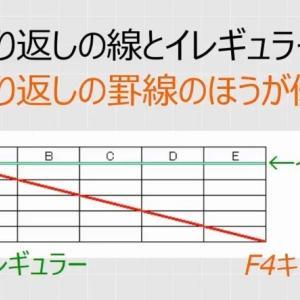 【Excel】オートフィルとF4キーで罫線を繰り返す、罫線の修復、罫線のみコピー