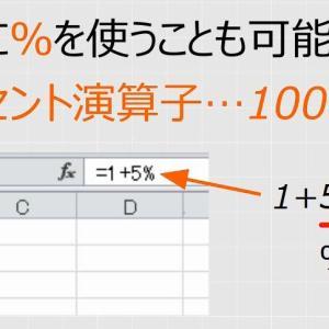 【Excel数式】表示形式のパーセントと演算子のパーセントの違いを理解しよう