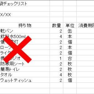 Excelでチェックリストを作るのにチェックボックス[レ]が本当に必要なのか?