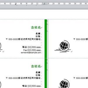 Word差し込み印刷の基本、Excelとの連携を習得するための教科書【まとめ】