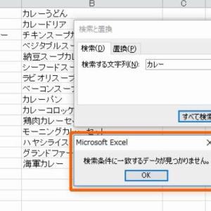 Excelで検索(Ctrl+F)をしても見つからないというエラーが表示される理由