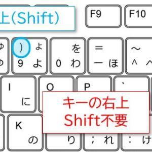 漢字変換、全角と半角、記号の入力を説明する講義の実況中継【Word_Excel入門講座実況中継その3】