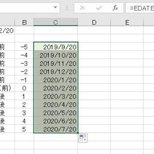 【Excel日付】月単位や年単位の加算、EDATE関数の使い方基本編