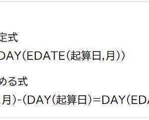月または年単位の期間の「終了日」をEDATE関数で計算するための基礎知識【Excel】