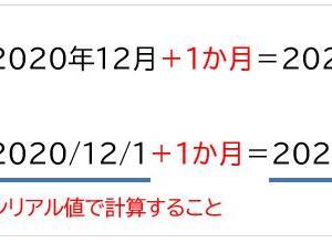 【EDATE関数】年月を加算して年や月だけを表示したい場合であってもシリアル値で計算しましょう