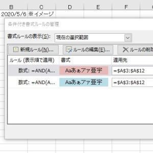 【Excel】日付の比較、期間の経過と期限が近付いていることの判定、色を自動で変える設定