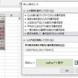 【Excel】EDATE関数を用いて1か月後、1年後の期限の判定と色を変える方法