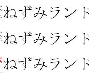 【Word】1行のなかに2行入れる「割注」と「組み文字」の設定方法と違い