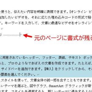 Wordの改ページと段区切りは必ず「ショートカットキー」を使うべき理由