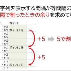 【MOD関数】割り切れること(倍数)の判定、偶数奇数の一致判定