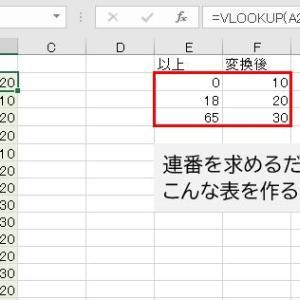 【Excel関数】1次元と2次元の配列定数を使って検索または変換する数式の練習問題