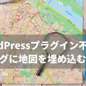WordPressでブログに地図を埋め込む超簡単な方法【プラグイン不要】