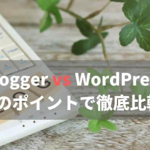 WordPressとBloggerどちらがオススメ?7つのポイントで徹底比較